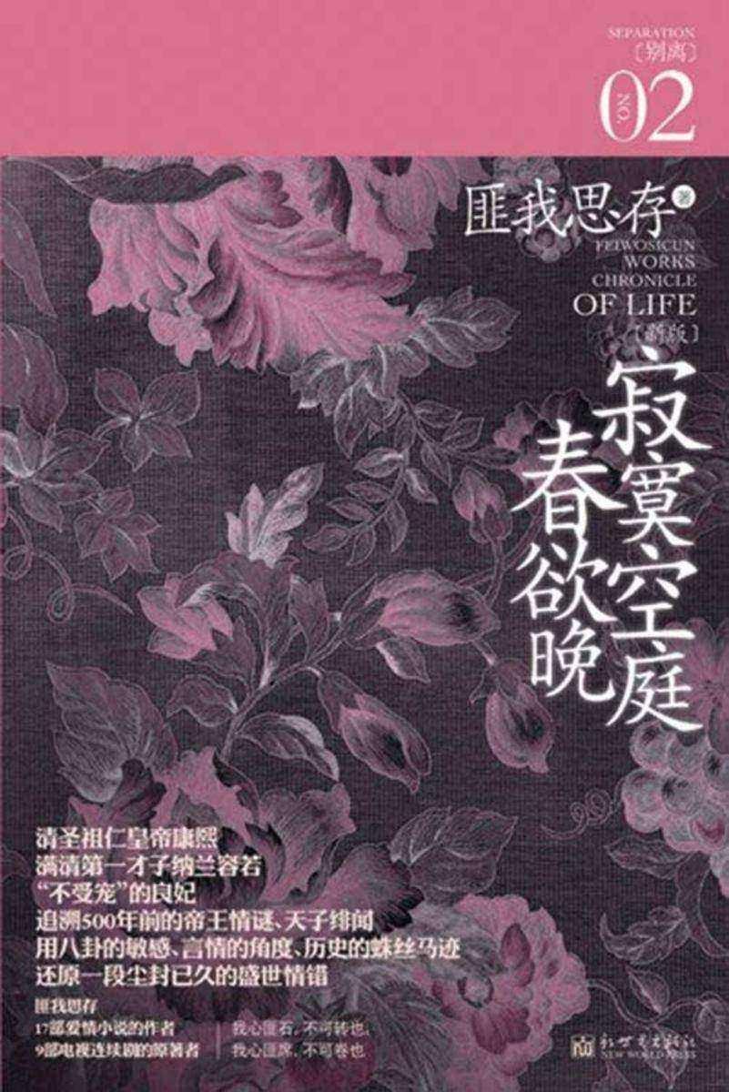 寂寞空庭春欲晚(十周年影视典藏版)