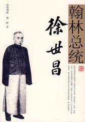 翰林总统徐世昌(试读本)
