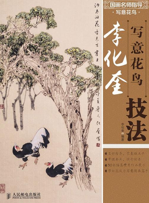 国画名师指导·写意花鸟——李化奎写意花鸟技法(不提供光盘内容)