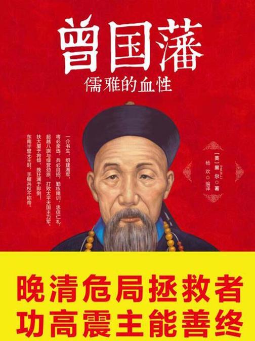 曾国藩:儒雅的血性