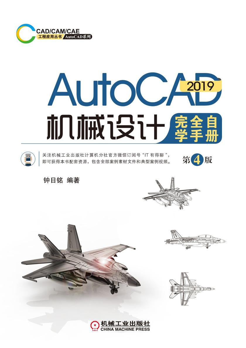 AutoCAD 2019机械设计完全自学手册