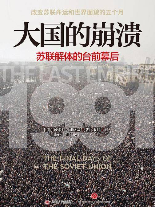 大国的崩溃:苏联解体的台前幕后
