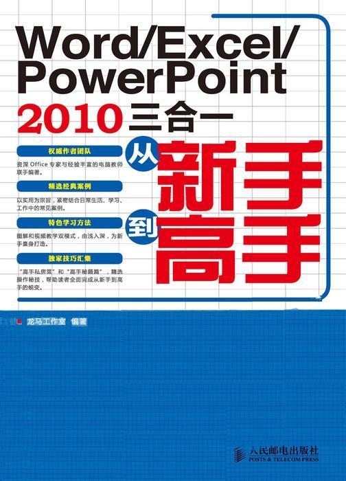 Word/Excel/PowerPoint 2010三合一从新手到高手(光盘内容另行下载,地址见书封底)