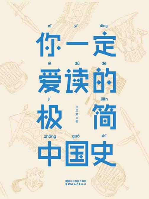 你一定爱读的极简中国史(作家榜经典文库,一本书让你轻松读懂五千年中国史,史学泰斗吕思勉经典代表作,畅销珍藏本!)大星文化出品