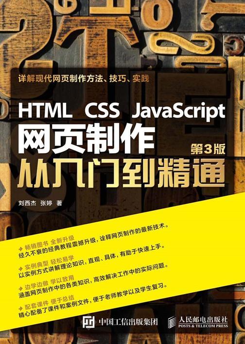 HTML CSS JavaScript 网页制作从入门到精通 第3版