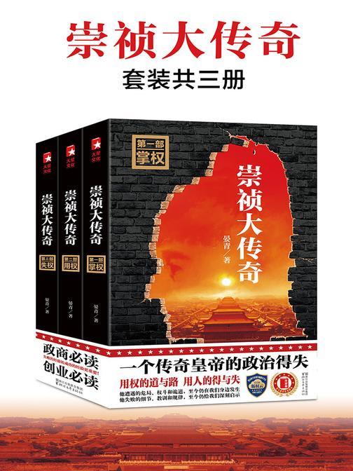 崇祯大传奇(套装全3册)
