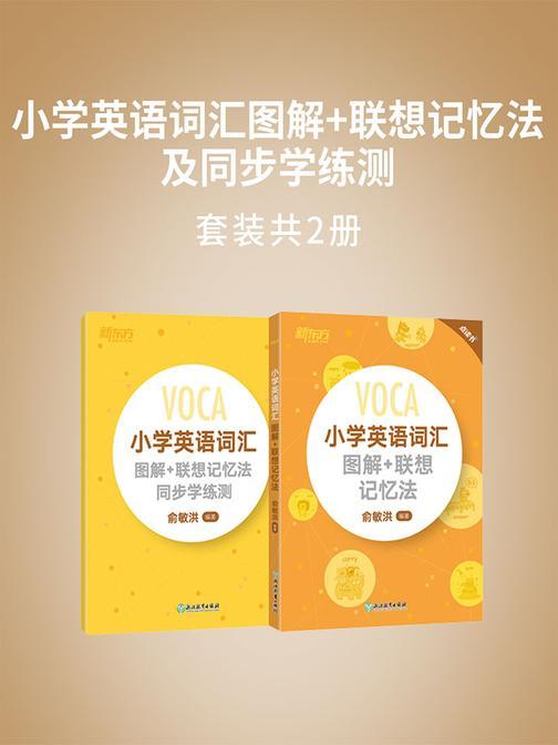 小学英语词汇图解+联想记忆法及同步学练测(套装共两册)