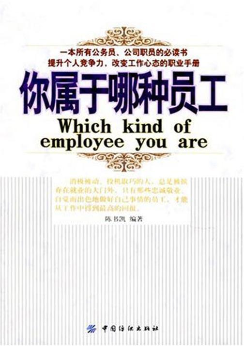 你属于哪种员工