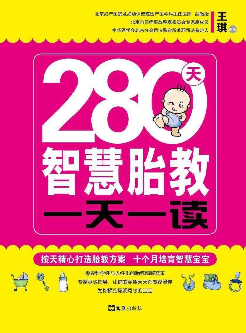 280天智慧胎教一天一读(仅适用PC阅读)