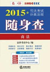 2015年司法考试分类法规随身查.商法