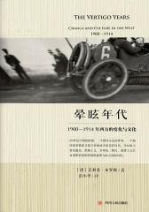 晕眩年代:1900-1914年西方的变化与文化