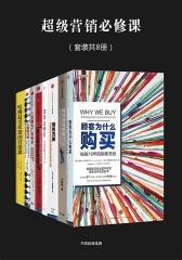 超级营销必修课(套装全8册)