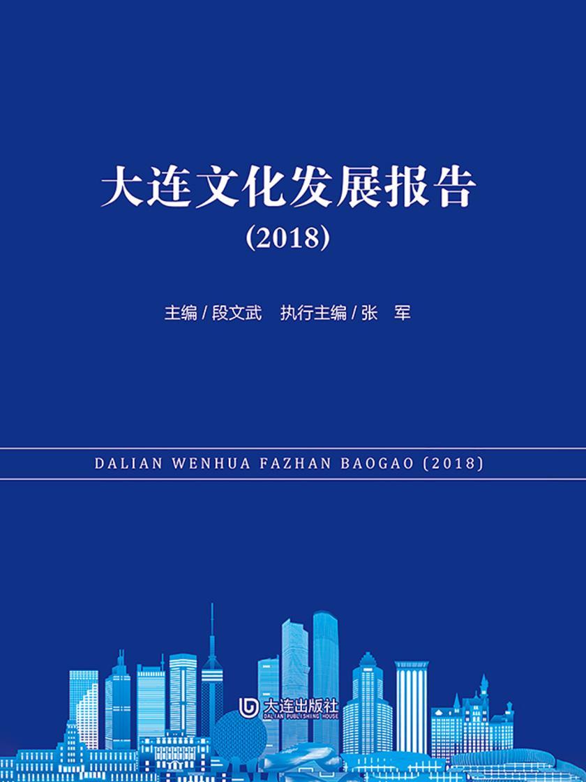 大连文化发展报告(2018)