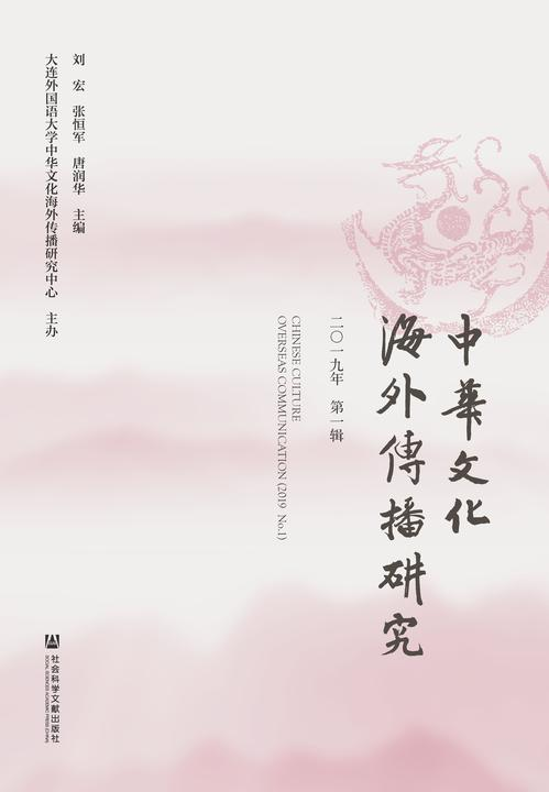中华文化海外传播研究(2019年第1辑)