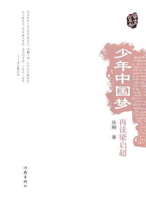 少年中国梦:再读梁启超
