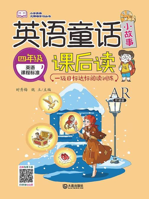 小学英语无障碍学习丛书·英语童话小故事课后读(四年级)