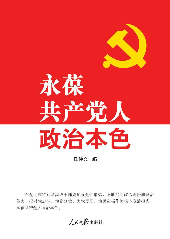 永葆共产党人政治本色