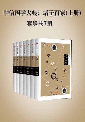 中信国学大典:诸子百家(上册)(套装共7册)