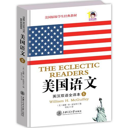 美国语文:英汉双语全译本 第五册(试读本)