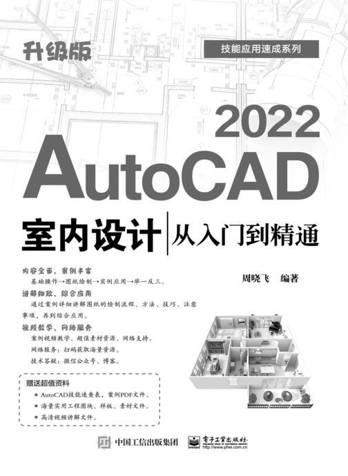 AutoCAD 2022室内设计从入门到精通(升级版)