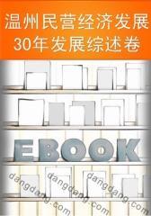 温州民营经济发展30年发展综述卷