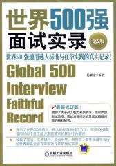 世界500强面试实录  第2版(试读本)