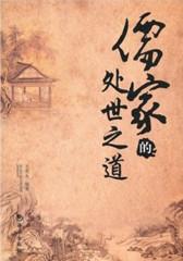 儒家的处世之道