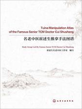 名老中医崔述生推拿手法图谱=Tuina Manipulation Atlas of the Famous Senior TCM Doctor Cui Shush