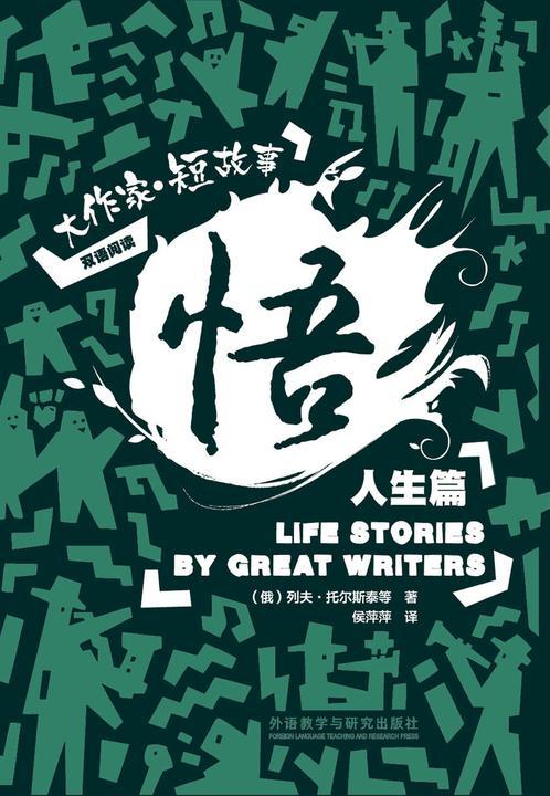 悟:大作家.短故事人生篇