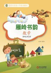 雁岭书韵四年级数学