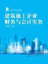 建筑施工企业财务与会计实务
