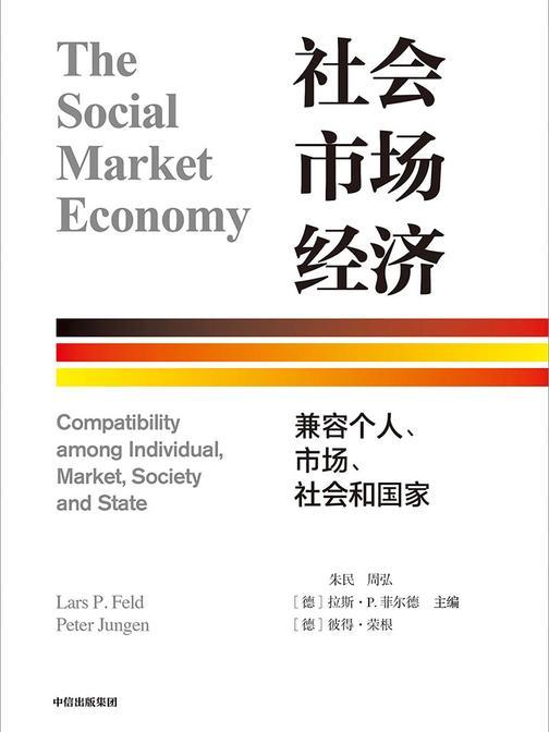 社会市场经济 :兼容个人、市场、社会和国家