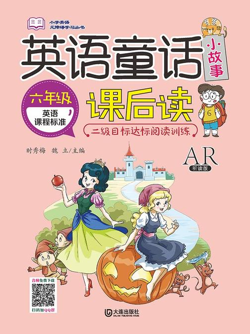 小学英语无障碍学习丛书·英语童话小故事课后读(六年级)