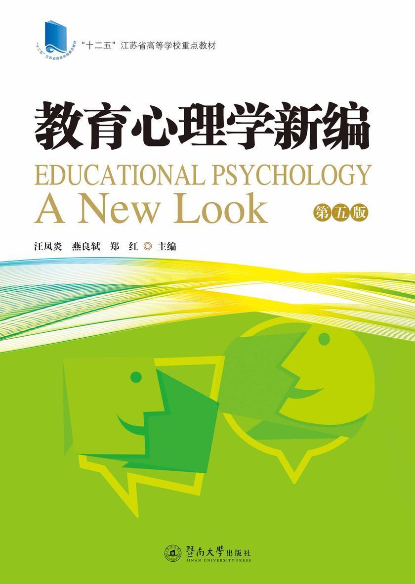 教育心理学新编(第五版)