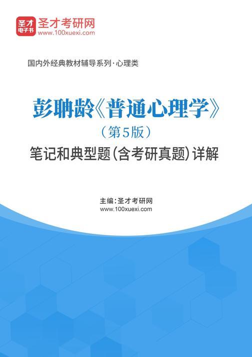 彭聃龄《普通心理学》(第5版)笔记和典型题(含考研真题)详解