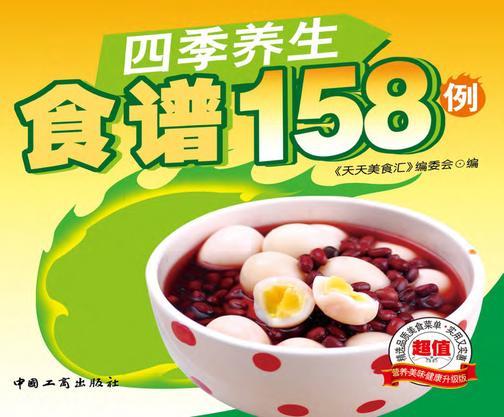 四季养生食谱158例