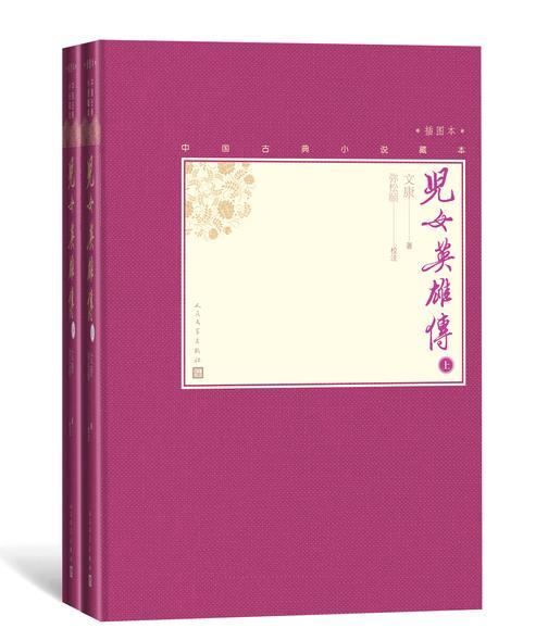 儿女英雄传:全2册