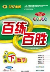 初中新课标百练百胜.八年级数学(仅适用PC阅读)