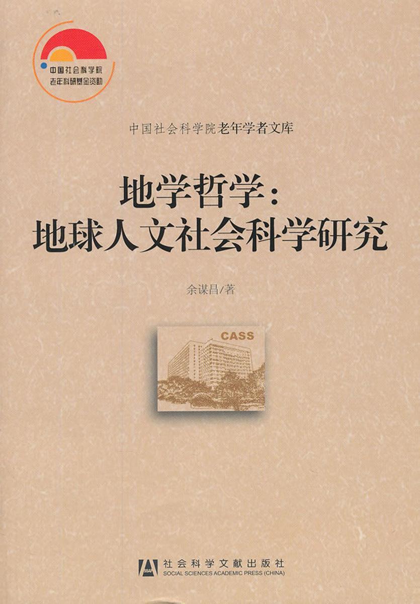 地学哲学:地球人文社会科学研究