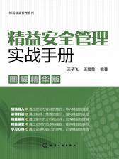 精益安全管理实战手册:图解精华版