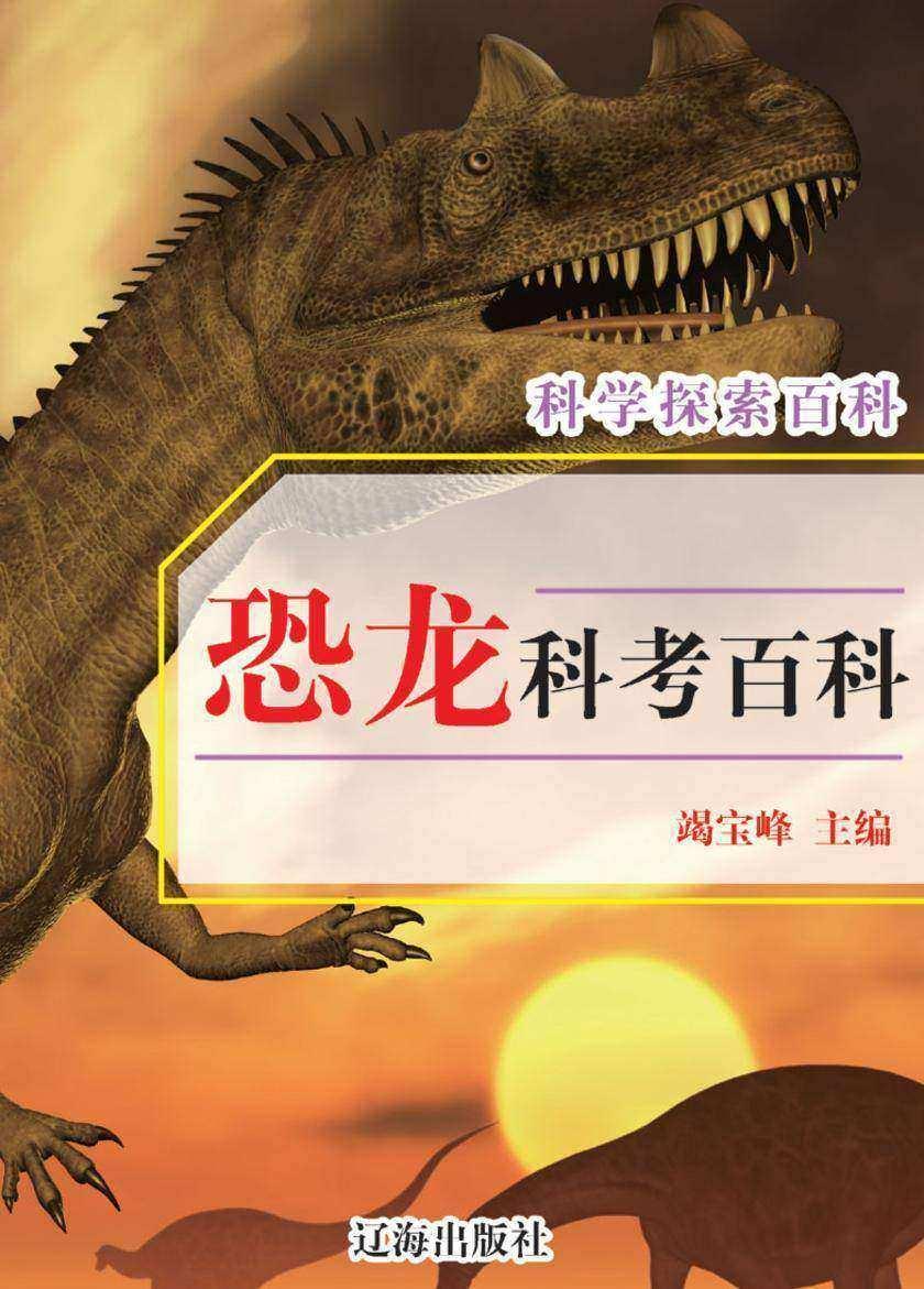 恐龙科考百科