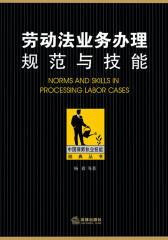 劳动法业务办理规范与技能