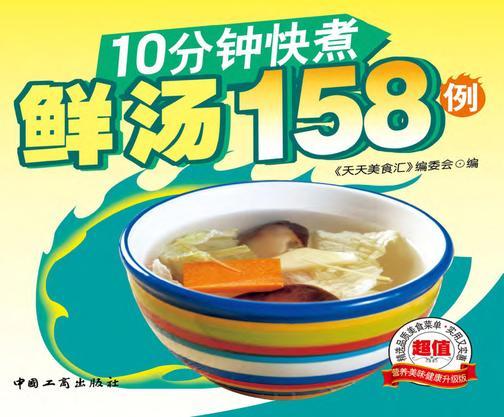 10分钟快煮鲜汤158例