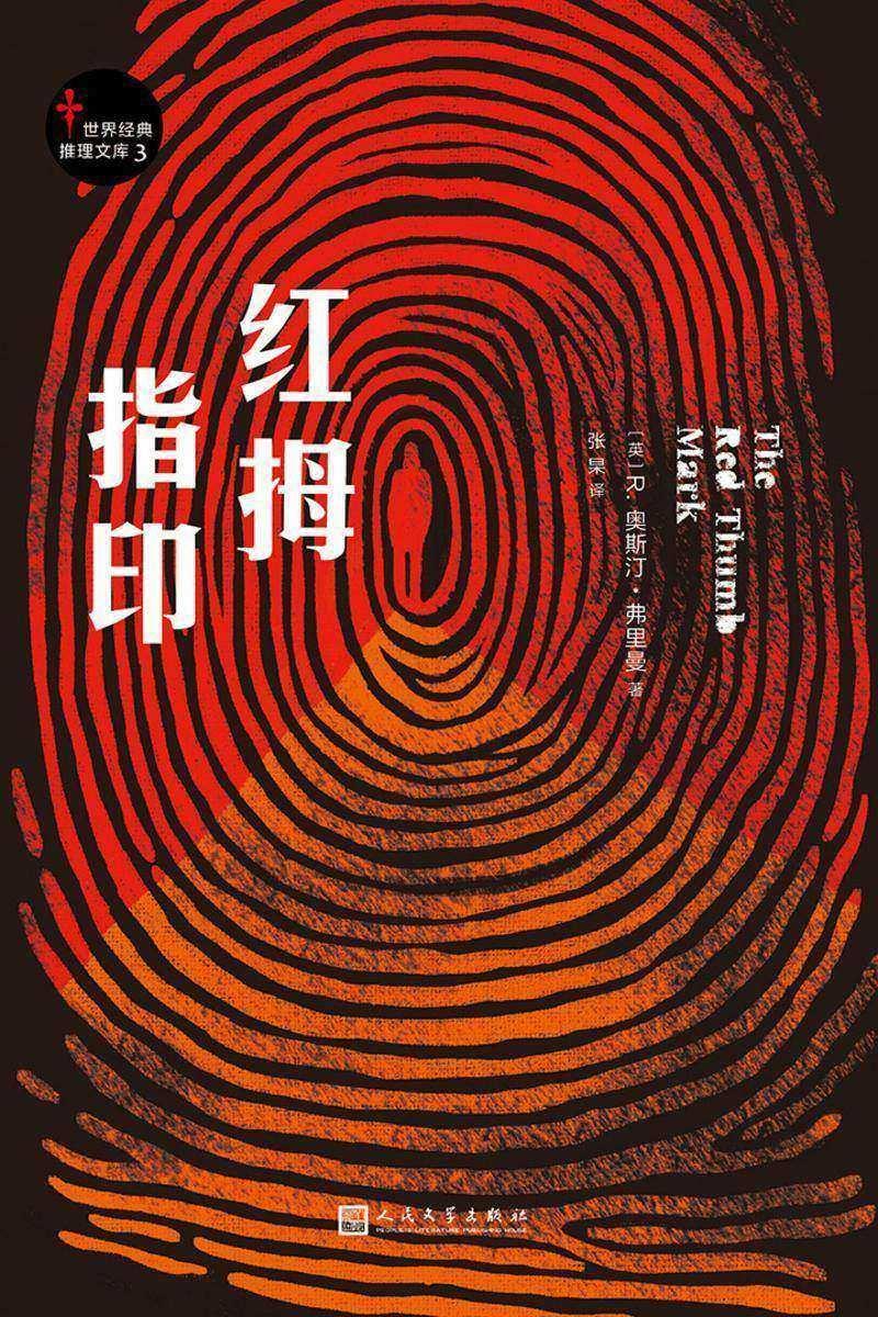 红拇指印(世界经典推理文库3)