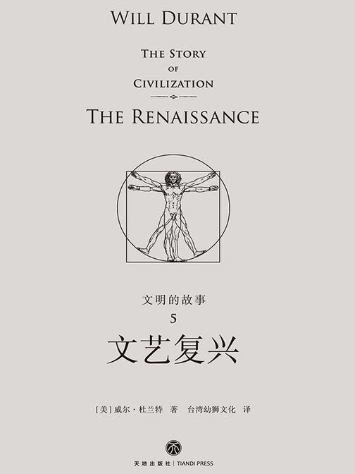 文明的故事5:文艺复兴