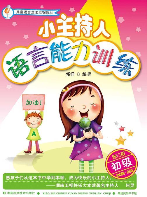 儿童语言艺术系列教材:小主持人语言能力训练(初级)(孩子语言发育的关键期,父母不能错过。语言艺术,时刻影响孩子的一生)