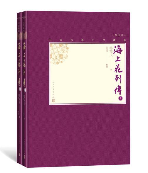 海上花列传:全2册