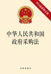 中华人民共和国政府采购法:2014最新修正版