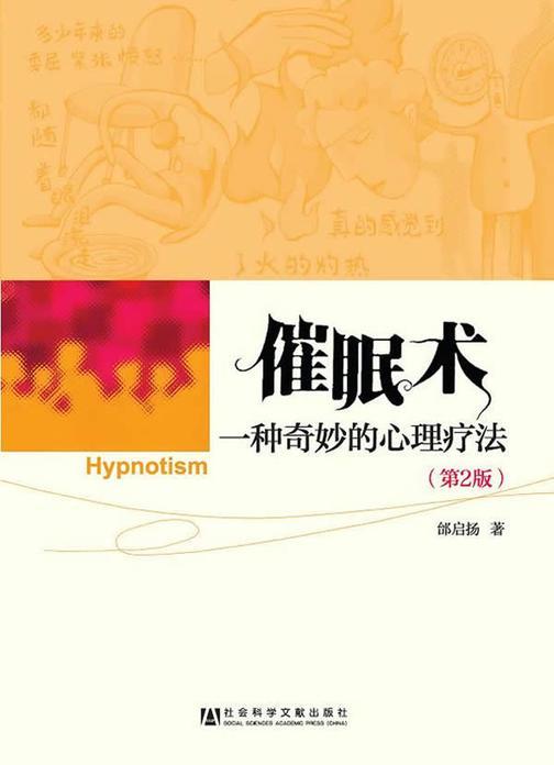 催眠术:一种奇妙的心理疗法(2版)
