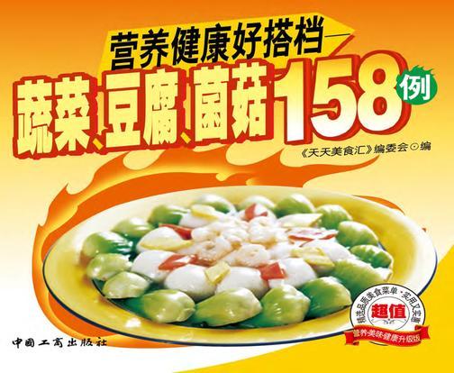 营养健康好搭档:蔬菜豆腐菌菇158例
